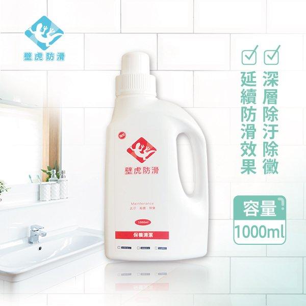 壁虎防滑保養清潔劑<br>每月刷洗維持最佳防滑效果 1